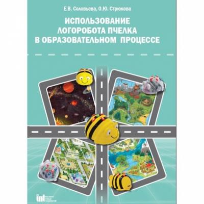 Использование ЛогоРобота Пчелка в образовательном процессе. Методическое пособие.