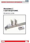 """Комплект лабораторного оборудования """"Механика 2 (с фотоворотами)"""" Методическое пособие"""