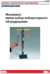 """Мини-набор лабораторного оборудования """"Механика"""" Руководство для учителя"""