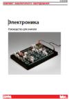 """Комплект лабораторного оборудования """"Электроника"""". Руководство для учителя"""