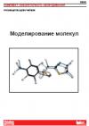 Моделирование молекул. Неорганические и органические соединения. Рекомендации для учителя.