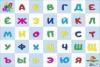 """Поле игровое """"Алфавит"""""""